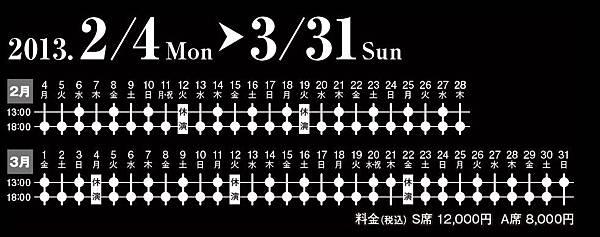 帝劇2013日程