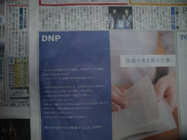 Newspaper20110101b.jpg