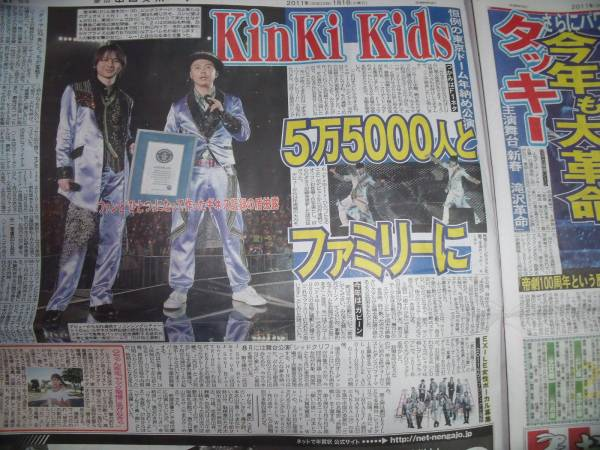 Newspaper20110101a.jpg