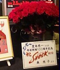 森光子百朵玫瑰.jpg