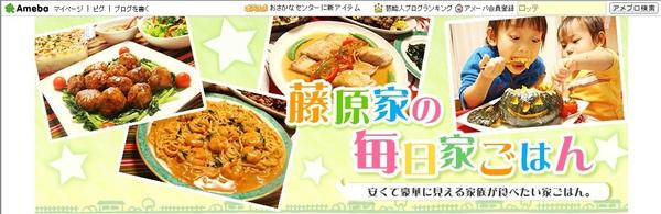 藤原家每日的晚餐.jpg