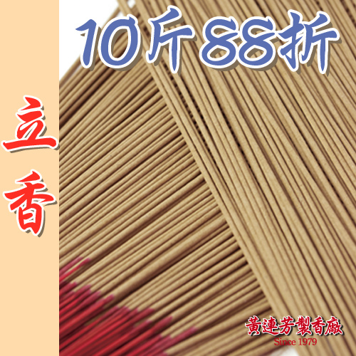 【立香好康優惠 ~ 10斤88折】2018狗年1~2月好香活動