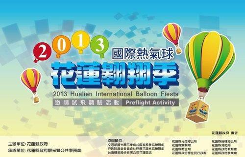 2013-ball-1.jpg