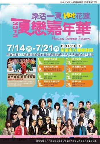 2013夏年嘉年華.jpg