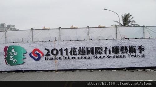 2011石碉展.jpg