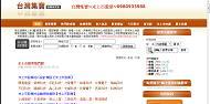 台灣集寶未上市股票