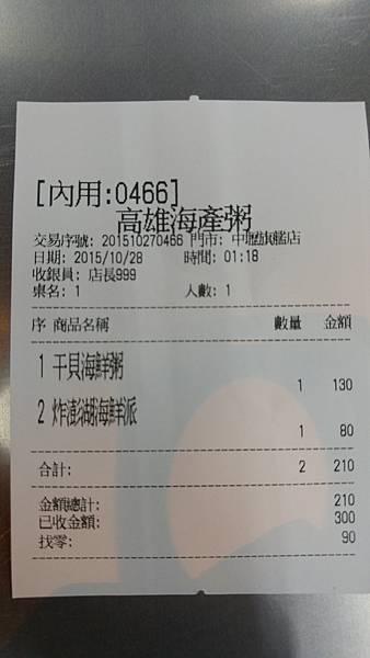 20151028_011930.jpg