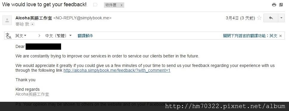 回饋mail.jpg