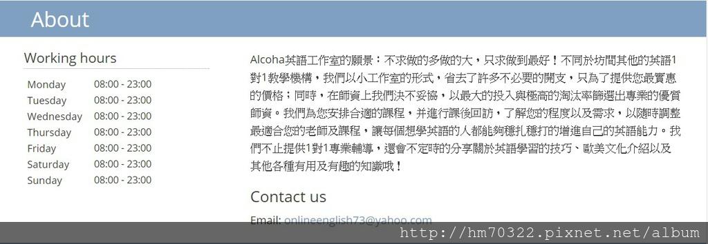 關於ALCOHA.jpg