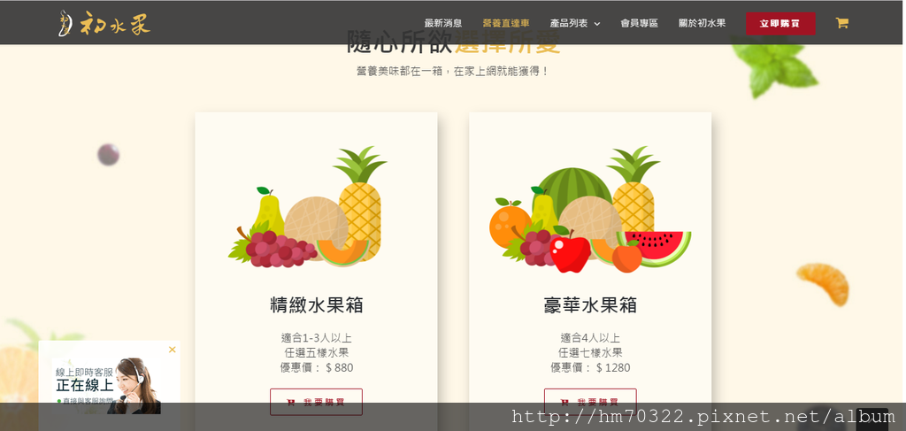 水果箱.png