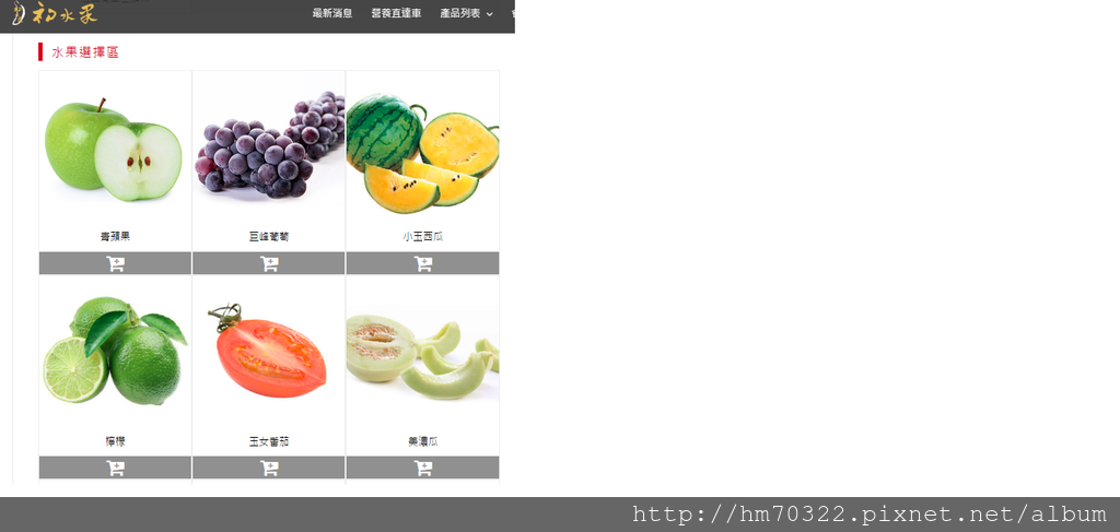 水果選擇.png