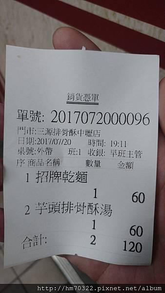 20170720_191212.jpg
