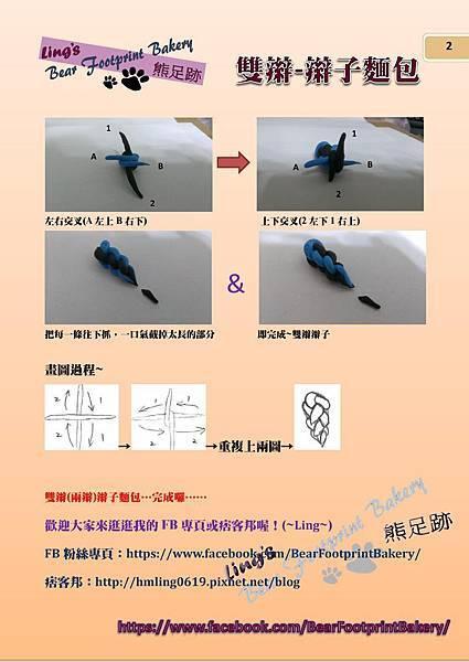 【圖解】雙辮辮子麵包教學 熊足跡(2).jpg