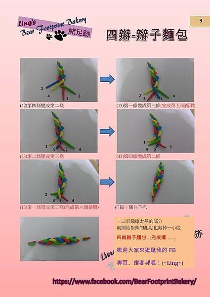 【圖解】四辮辮子麵包教學 熊足跡(3).jpg