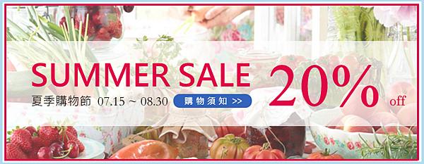 夏季購物節banner20%