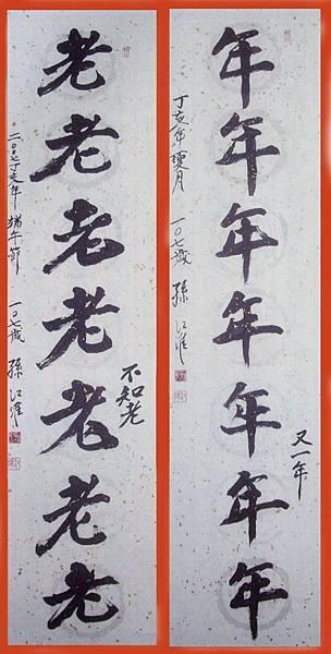 孫江淮-書法-年老.jpg