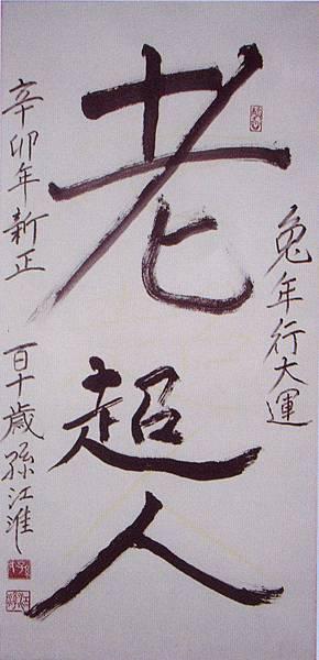 孫江淮-書法-老超人.jpg