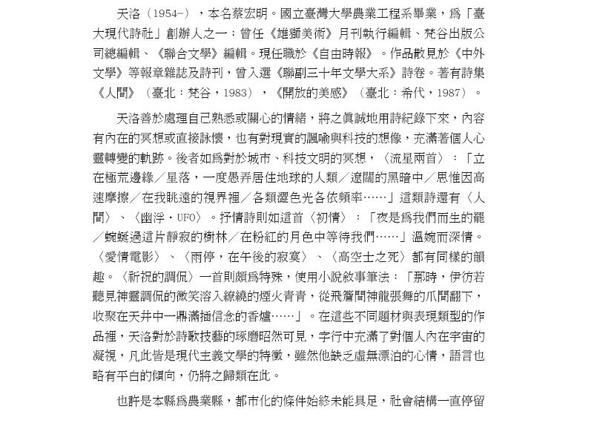 文學志-天洛03.JPG