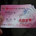 領隊代買的來回票,因為還要從祝山搭火車回沼平