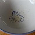 把湯喝乾就會看到碗底的三個字