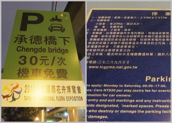 停車場告示牌.jpg