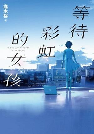 《等待彩虹的女孩》.jpg