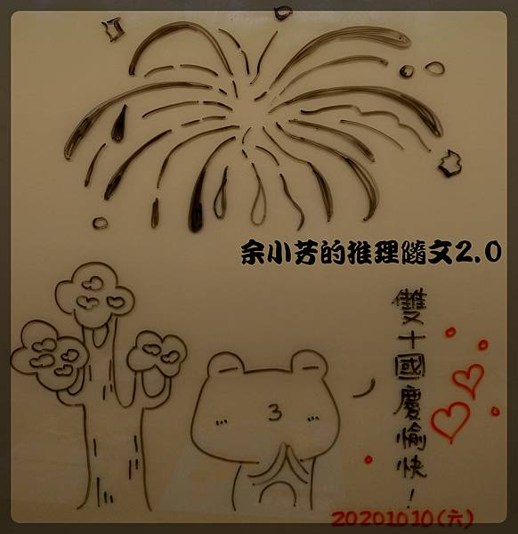 20201010國慶呱呱看煙火.jpg