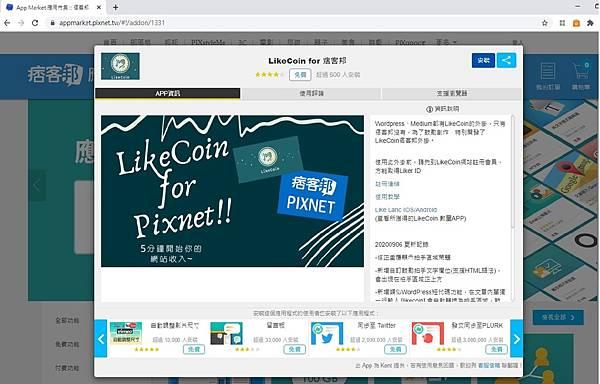 LikeCoin for 痞客邦.jpg