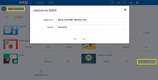 LikeCoin for 痞客邦設定.jpg