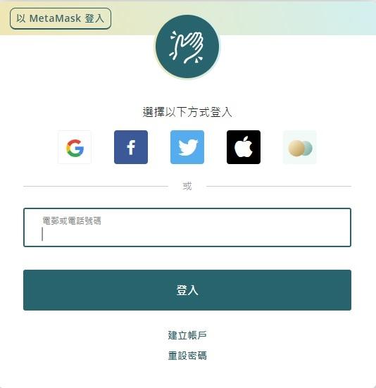 LikeCoin註冊及登入.jpg