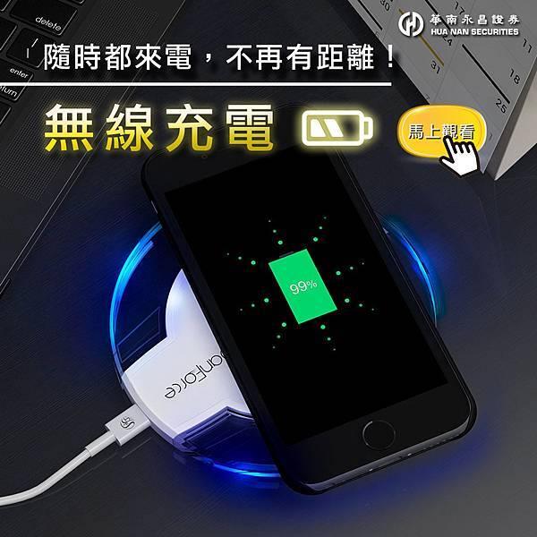 無線充電.jpg