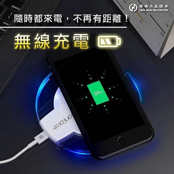 無線充電_cover.jpg