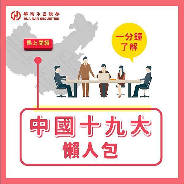 20171017_中國十九大-01-09.jpg
