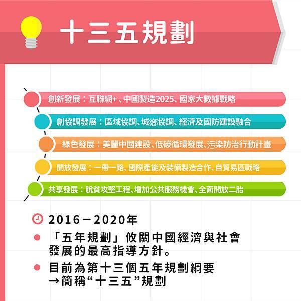 20171017_中國十九大-10-10.jpg