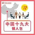 20171017_中國十九大-01-09-09.jpg