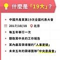 20171017_中國十九大-02.jpg