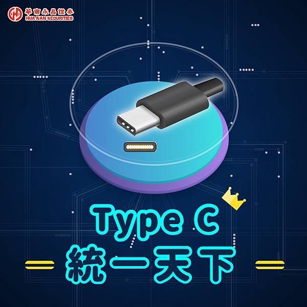 20180212typec-07.jpg