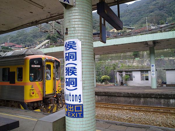 東北角鐵路(侯硐)