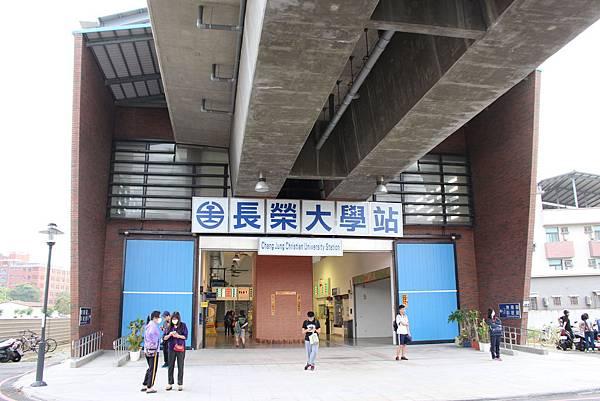 長榮大學車站