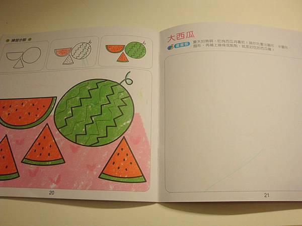 水果著色本