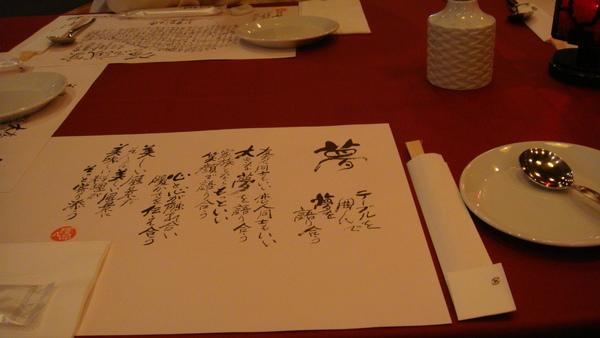 餐桌紙 1