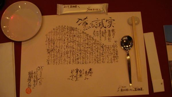餐桌紙 2