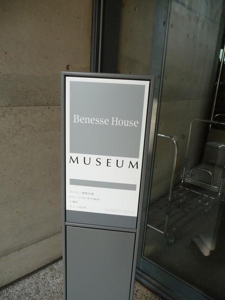 Benesse House 入口