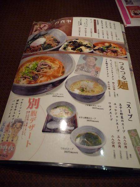 居酒屋菜單 1