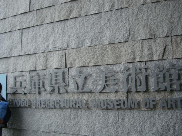 今天的第一站-兵庫縣立美術館