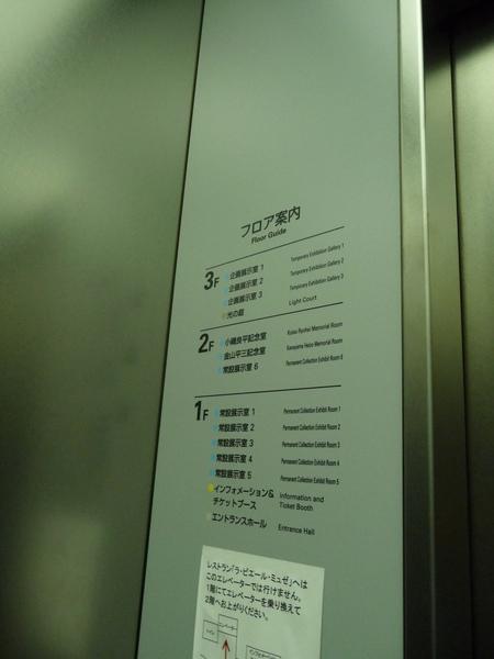 電梯內的美術館指示圖