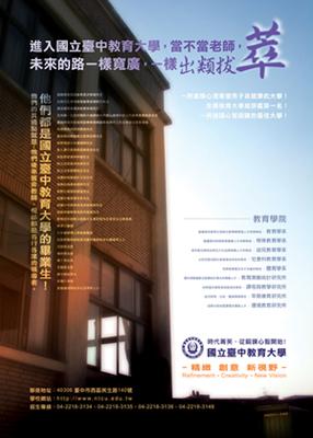 中教大教育學系(教育學院)招生海報設計 (點圖瀏覽作品相簿)