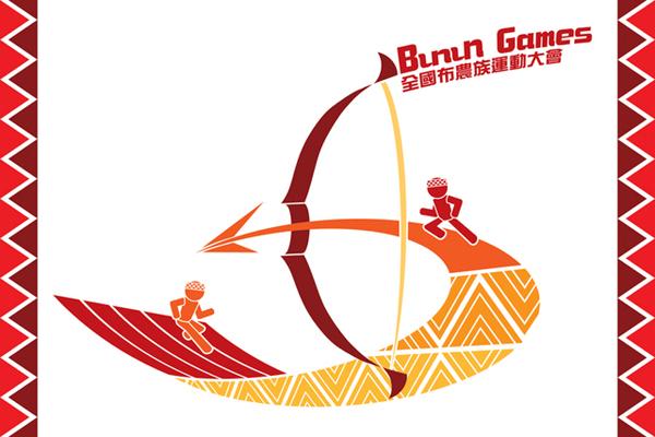 第五屆全國布農族運動大會會旗圖樣初期版