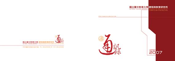 中教大課程所通訊錄封面設計 (點圖瀏覽作品相簿)