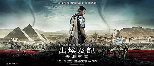 《出埃及記:天地王者》海報-2
